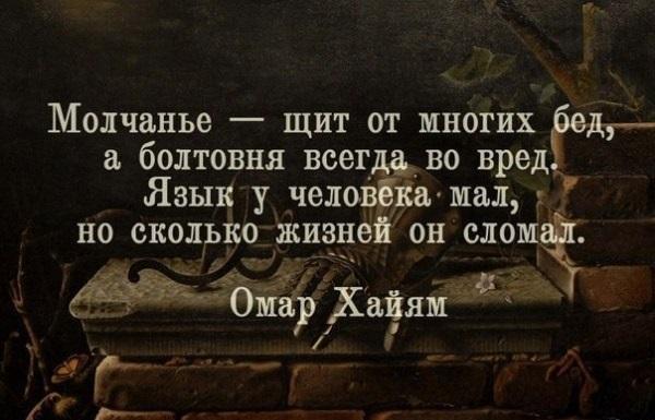 Омар Хайям цитаты в картинках - красивые, со смыслом, интересные 6