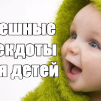 Очень смешные анекдоты для детей - читать бесплатно, онлайн заставка