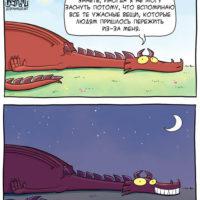 Подборка смешных и веселых комиксов - смотреть бесплатно 1