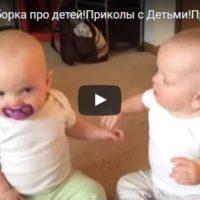 Смешные и веселые малыши - видео, смотреть бесплатно
