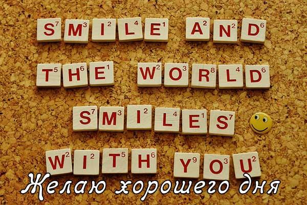 Хорошего дня подруга - картинки, фото, пожелание, открытки 10