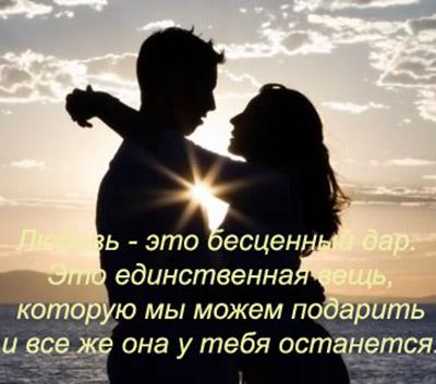 Красивые цитаты про любовь к парню - читать бесплатно 5
