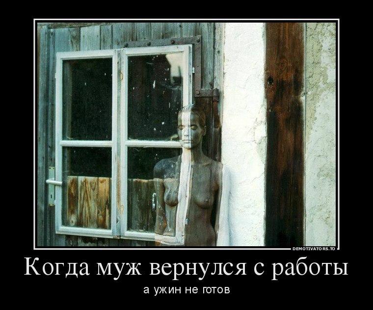 Демотиваторы - смешные картинки с надписями, свежие, новые 8