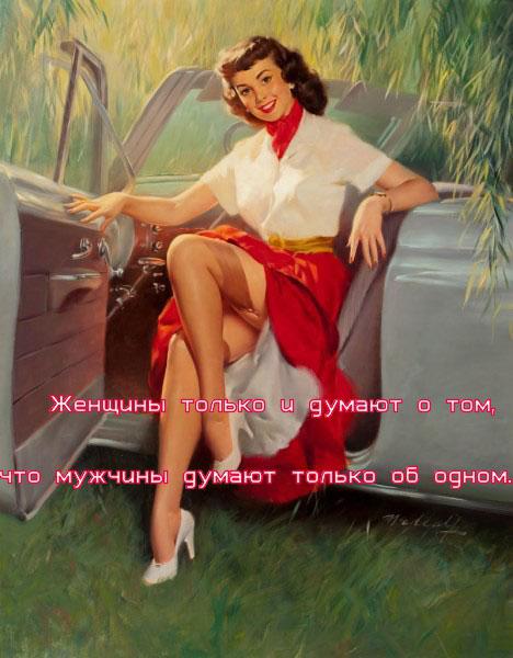 Красивые цитаты про мужчин и женщин - читать бесплатно 9