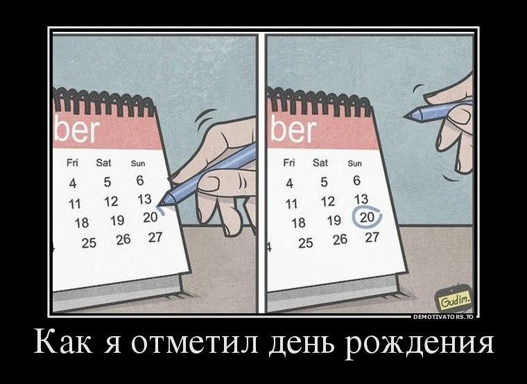 Демотиваторы - смешные картинки с надписями, свежие, новые 4