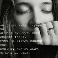Красивые цитаты про любовь к парню читать 17
