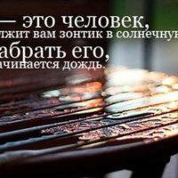 Интересные и красивые цитаты про людей со смыслом - читать 11