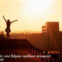 Красивые цитаты про мужчин и женщин - читать бесплатно 17