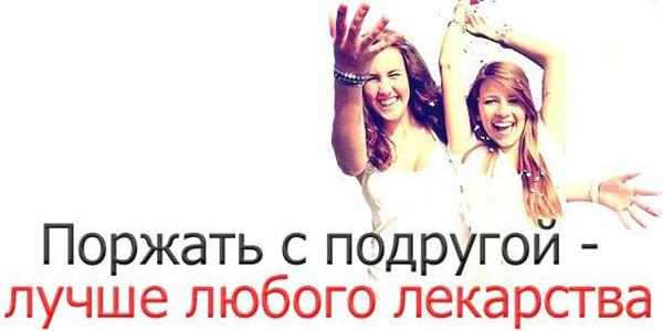 смешные картинки со смыслом про подругу туристическим слоганом
