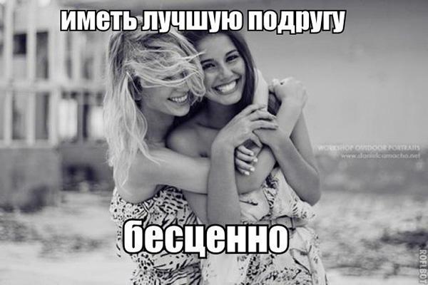 Веселые и смешные картинки про подругу с надписями - смотреть бесплатно 5