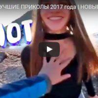 Видео приколы ржачные до слез - русские, 2017, свежие, новые