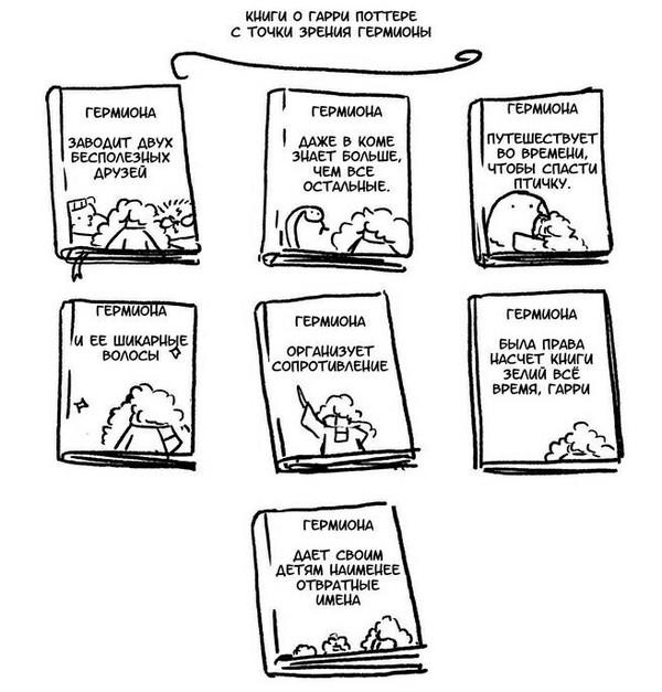 Гарри Поттер комиксы - прикольные, интересные, забавные 1