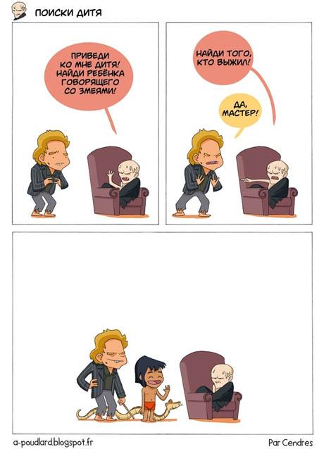 Гарри Поттер комиксы - прикольные, интересные, забавные 11