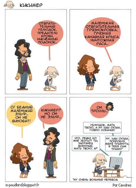 Гарри Поттер комиксы - прикольные, интересные, забавные 12