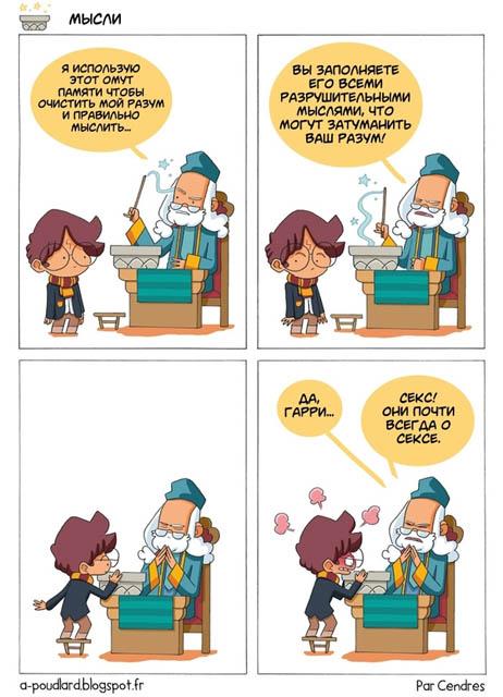 Гарри Поттер комиксы - прикольные, интересные, забавные 13