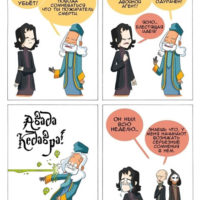 Гарри Поттер комиксы - прикольные, интересные, забавные 14
