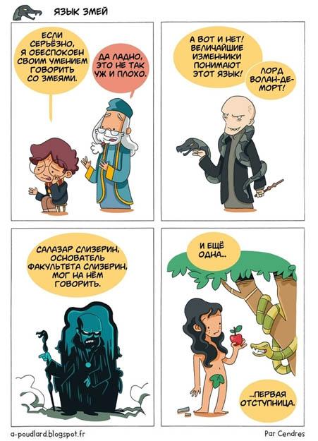 Гарри Поттер комиксы - прикольные, интересные, забавные 3