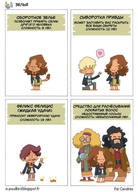 Гарри Поттер комиксы - прикольные, интересные, забавные 4
