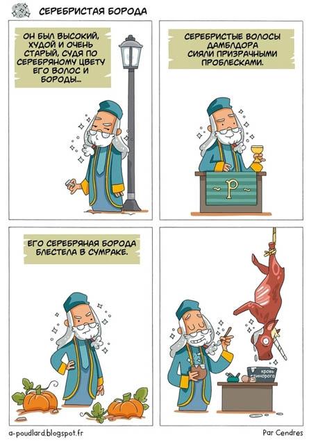 Гарри Поттер комиксы - прикольные, интересные, забавные 6
