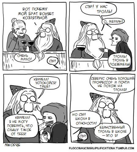 Гарри Поттер комиксы - прикольные, интересные, забавные 7