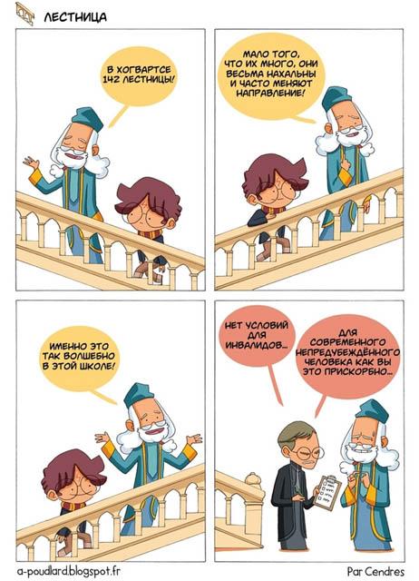 Гарри Поттер комиксы - прикольные, интересные, забавные 9