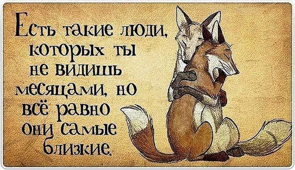 Грустные статусы про друзей - мудрые, со смыслом, интересные 3
