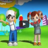 Интересные и веселые зарядки для детей видео, смотреть бесплатно