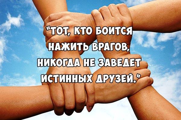 Интересные и красивые статусы про бывших друзей - читать бесплатно 12