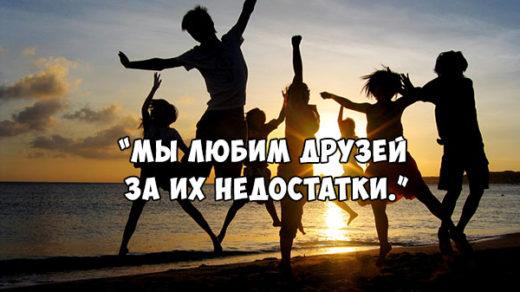 Интересные и красивые статусы про бывших друзей - читать бесплатно 13