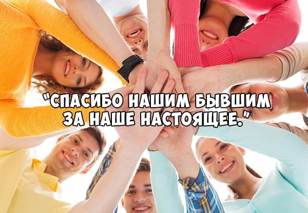 Интересные и красивые статусы про бывших друзей - читать бесплатно 2