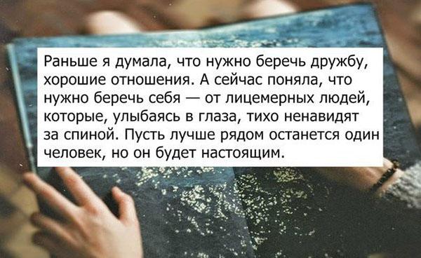 Интересные и красивые фразы для девушки со смыслом - читать 5