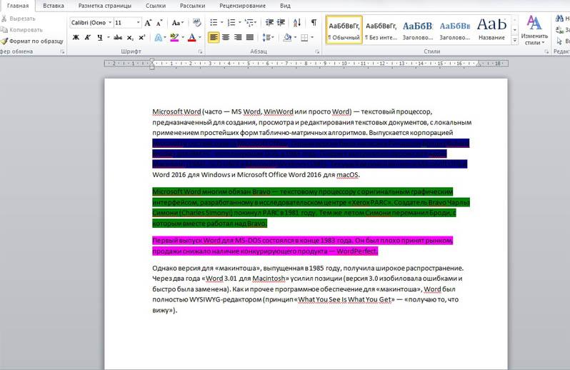 Убираем фон за текстом в MS Word
