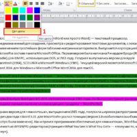 Как убрать фон текста или страницы в Ворде - быстрый способ 5