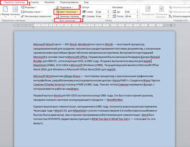 Как установить фон страницы в MS Word
