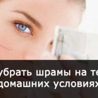 Как убрать шрамы на теле в домашних условиях - быстро и эффективно 2