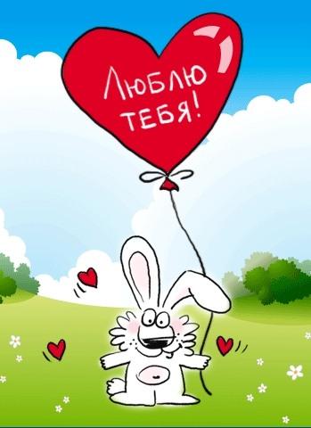 Картинка любимой подруге Люблю - скачать, смотреть бесплатно 2