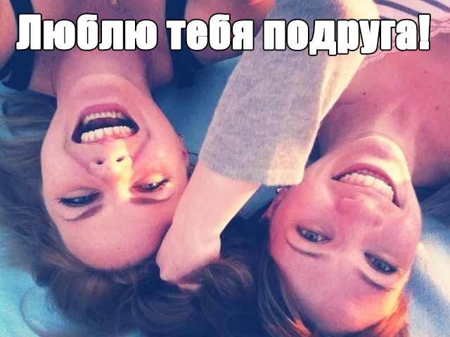 Картинка любимой подруге Люблю - скачать, смотреть бесплатно 4