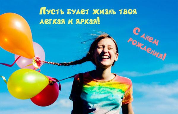 Картинки С Днем Рождения девушке - прикольные, смешные, красивые 8