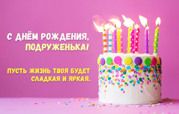Картинки С Днем Рождения подруге - красивые поздравления, открытки 1