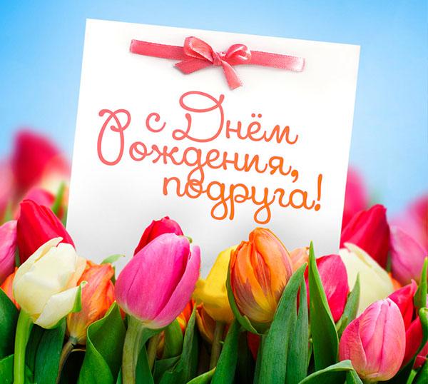 Картинки С Днем Рождения подруге - красивые поздравления, открытки 12