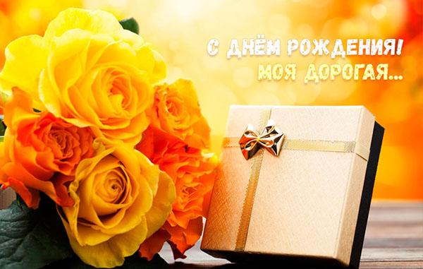 Картинки С Днем Рождения подруге - красивые поздравления, открытки 6