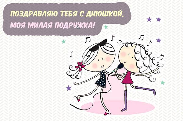 Картинки С Днем Рождения подруге - красивые поздравления, открытки 8