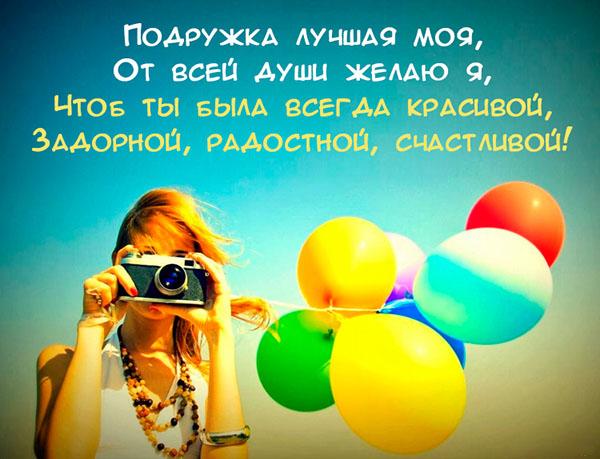 Картинки С Днем Рождения подруге - красивые поздравления, открытки 9