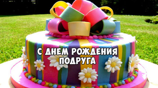 Картинки С Днем Рождения подруге - прикольные, смешные, веселые 1