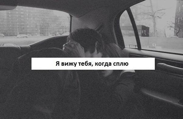 Картинка надписью, картинки с надписью ты мне снился