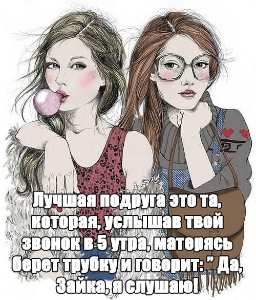 Картинки со смыслом про подруг с надписями