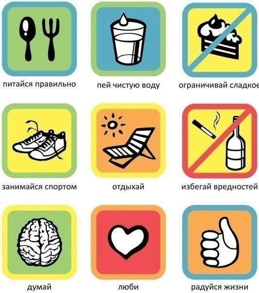 Красивые картинки - Здоровый образ жизни для детского сада 11