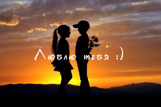 Красивые картинки Люблю тебя мой любимый - скачать бесплатно 13