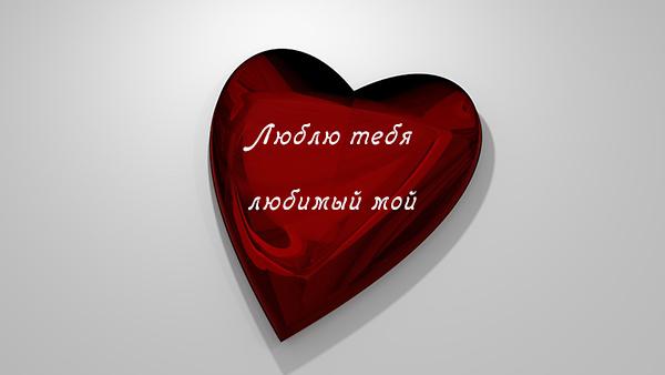 Красивые картинки Люблю тебя мой любимый - скачать бесплатно 5