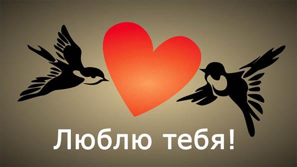Красивые картинки Люблю тебя очень сильно любимый - скачать бесплатно 3